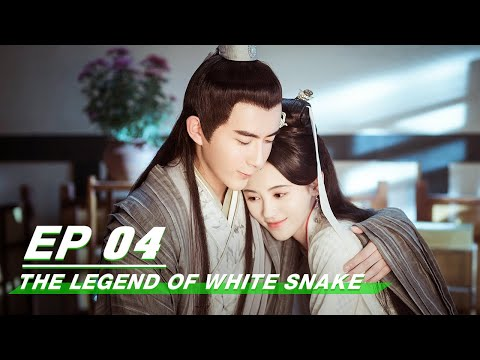 E04 The Legend Of White Snake 新白娘子传奇 | IQIYI