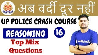 5:00 PM - UP Police 2018 | Reasoning by Hitesh Sir |  Top Mix Questions