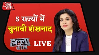 Halla Bol Live:  Election Commission PC| Bengal Election 2021| Bengal Chunav Assembly Election Dates