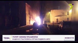 В Одессе участились случаи поджога авто