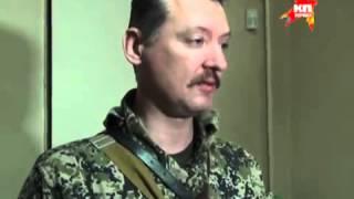 Стрелков просит Россию ввести войска на юго-восток