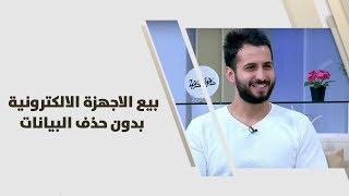 محمد مقدادي - بيع الاجهزة الالكترونية بدون حذف البيانات