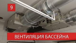 Вентиляция бассейна д.Логиново