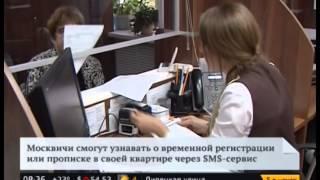 О прописке или регистрации в квартире чужих людей сообщат по SMS(, 2015-06-15T10:59:15.000Z)