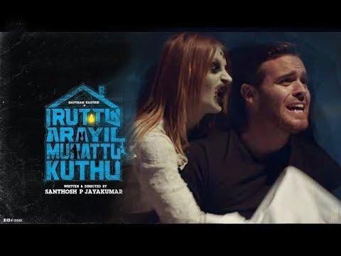 Iruttu Araiyil Murattu Kuththu - English Version Teaser