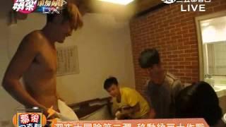 獨家幕後 完娛挑戰綜藝玩很大 納豆被整全記錄 20141029完全娛樂 thumbnail