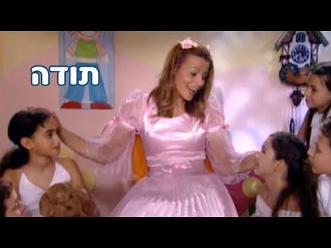 רינת גבאי ומימי בארץ המילים  פרק 13 - תודה
