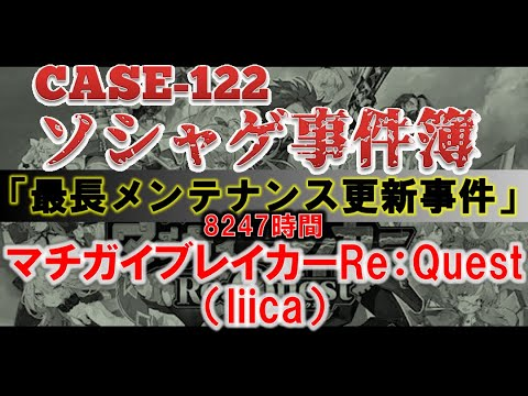【ソシャゲ事件簿:CASE122】最長メンテナンス更新事件(マチガイブレイカーRe:Quest)
