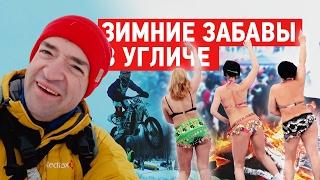 Зимние забавы в Угличе. Купание моржей. Женщины в купальниках обтираются снегом.