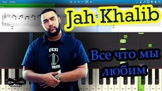Jah Khalib - Все что мы любим секс, наркотики (на пианино Synthesia cover) Ноты и MIDI
