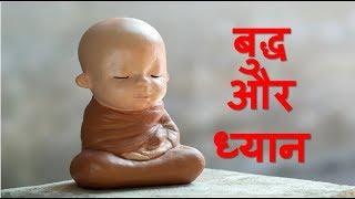 Gautam Buddhas inspirational story-Buddha and meditation गौतम बुद्ध प्रेरणादायक कहानी-बुद्ध और ध्यान