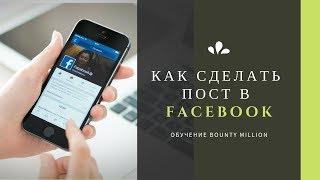 Natalia Million - Как сделать пост в Facebook