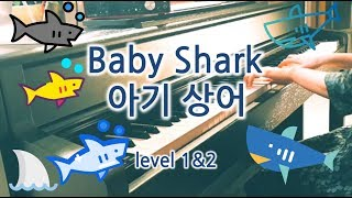 Baby Shark(아기 상어-상어 가족) Piano & Sheet music(피아노 연주&악보) -level1&2(레벨1&2)