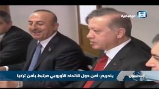 يلدريم يدعو دول الاتحاد الأوروبي إلى مراجعة سياساتها تجاه تركيا
