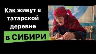 Как живут старики в татарской деревне в Сибири