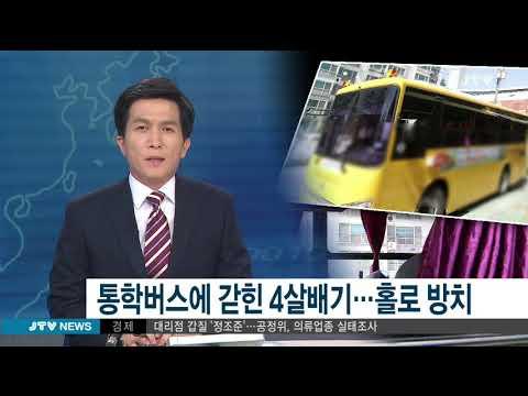 [JTV 8뉴스] 2018.5.24(목)
