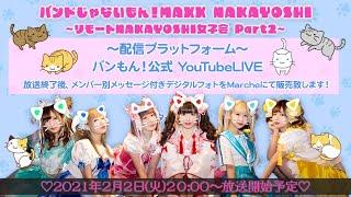 【LIVE】2021.02.02(火)20:00〜「リモートNAKAYOSHI女子会Part2」