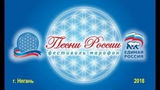День России 2018. Фестиваль-Марафон «Песни России» [11.06.2018]