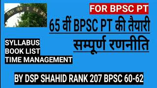 BPSC PREPARATION STRATEGY