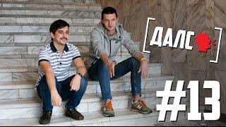 «ДАЛС» о жизни после КВН и любимых песнях Юрия Лозы