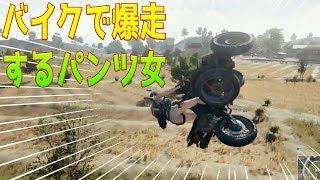 【PUBG:5/25アプデ後:生放送】バイクで爆走するパンツ女の末路