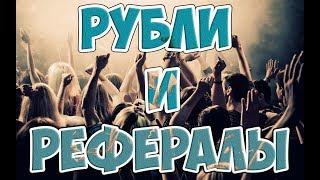РУБЛИ НА ШАРУ  И МНОГО РЕФЕРАЛОВ !!!
