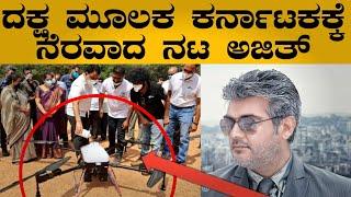 ದಕ್ಷ ಮೂಲಕ ಕರ್ನಾಟಕಕ್ಕೆ ನೆರವಾದ ನಟ ಅಜಿತ್|dcm appreciates actor ajith developing drone technology