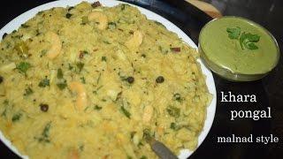 Ven Pongal Recipe/Khara pongal in kannada/South Indian breakfast Recipe-Vaishnavichannel