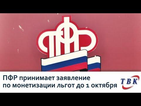 ПФР принимает заявление по монетизации льгот до 1 октября