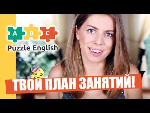 Как будет по английски пазл