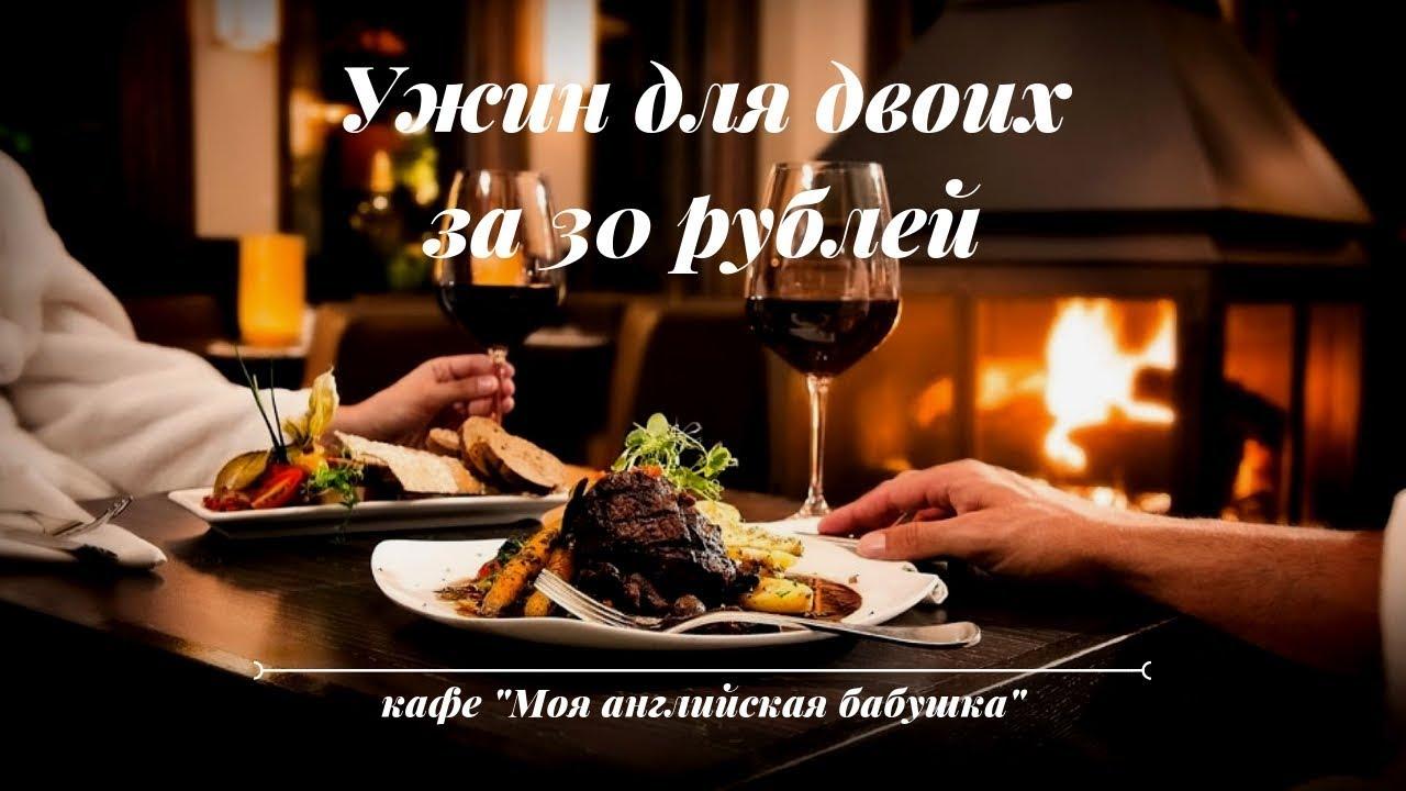 Аналние Ужин