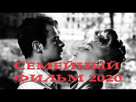 ХОРОШИЙ СЕМЕЙНЫЙ ФИЛЬМ | 2020