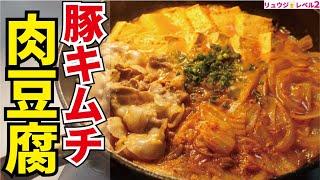 豚キムチ肉豆腐|料理研究家リュウジのバズレシピさんのレシピ書き起こし