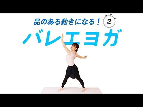 46【バレエヨガ】美しいカラダの軸をつくるヨガレッスン!体の使い方を音楽と一緒に
