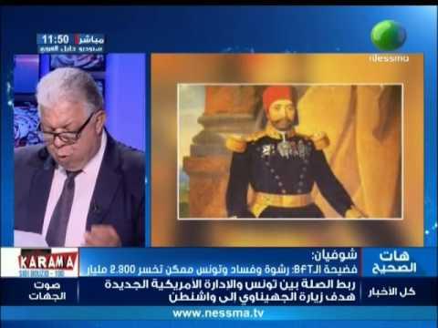 شـو فيان : فضيحة الـBFT : رشوة و فساد وتونس ممكن تخسر 2300 مليار