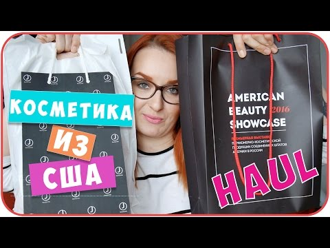 Мои покупки с American Beauty Showcase 2016, выставка косметики HAUL | Дарья Дзюба