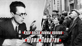 Куда после войны пропал Юрий Левитан