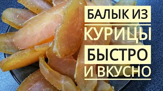 Балык из курицы к Новогоднему столу #Готовим #НовыйГод