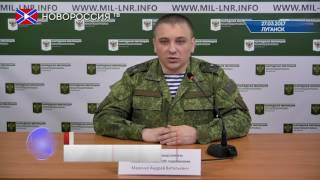 Сводка от Народной Милиции ЛНР 27 марта 2017 года