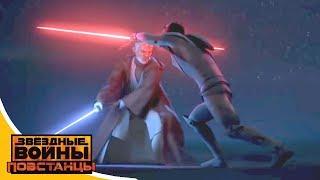 Звёздные войны: Повстанцы - Солнца-близнецы - Star Wars (Сезон 3, Серия 20) | Мультфильм Disney