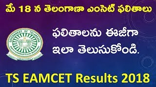 How To Check TS EAMCET Results 2018 I Telangana Eamcet Results I Telugu Bharathi