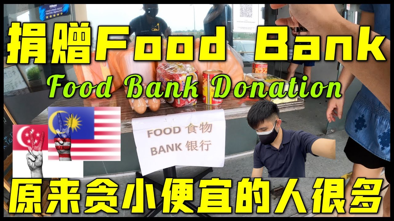 捐赠Foodbank小行动,原来贪小便宜的人不少!【Foodbank Donation Within My Capability!】