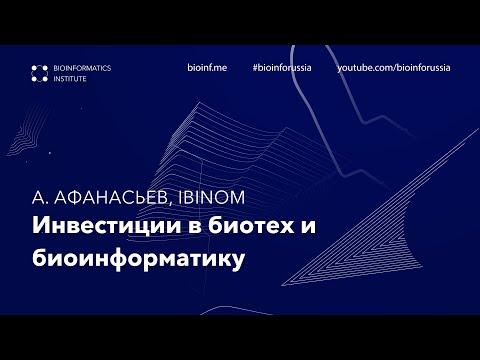 Инвестиции в биотех и биоинформатику: А. Афанасьев, iBinom