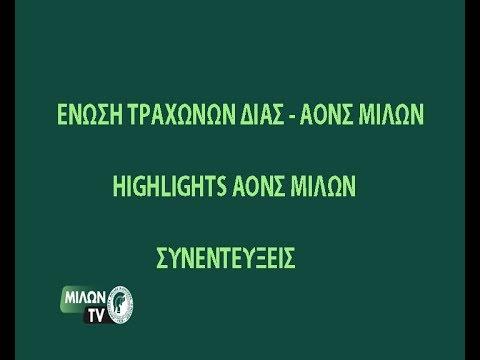 ΤΡΑΧΩΝΕΣ ΔΙΑΣ -ΜΙΛΩΝΑΣ 72-78  Δείτε το video με τις δηλώσεις και τα στιγμιότυπα από τον  αγώνα της Α ΑΝΔΡΩΝ