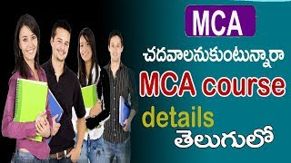 MCA career and course details in Telugu ll educational tips and tricks in Telugu ll net india