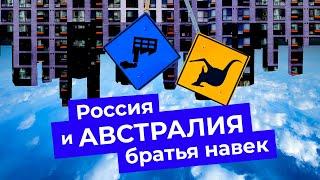 Аделаида: австралийский Челябинск!