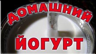постер к видео Йогурт в домашних условиях | Как сделать дома сметана кефир  закваски видео рецепт ПП для похудения