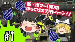 【ゆっくり実況】新・ボマー(笑)のゆっくりスプラトゥーン! ヒーローシューターレプリカ編#01 thumbnail