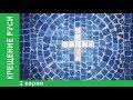 Крещение Руси. 2 серия. Документальная Драма. Сериалы 2018. Star Media. Babich - Design