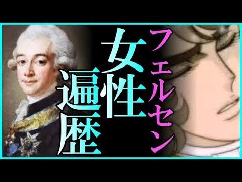 閲覧注意見ると必ず後悔するフェルセンの女性遍歴!マリー・アントワネットの恋人の真実の姿を暴露Marie Antoinette